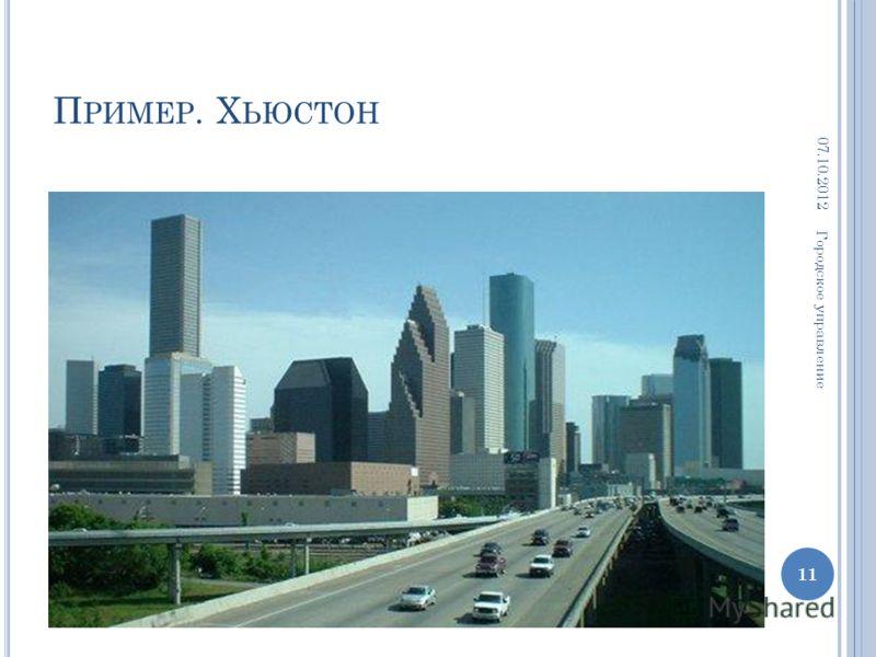 П РИМЕР. Х ЬЮСТОН 19.07.2012 11 Городское управление