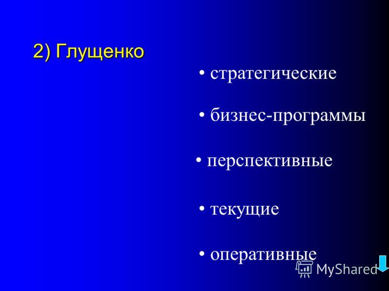 1) Виханский и Наумов официальные оперативные операционные