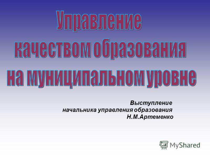 Выступление начальника управления образования Н.М.Артеменко