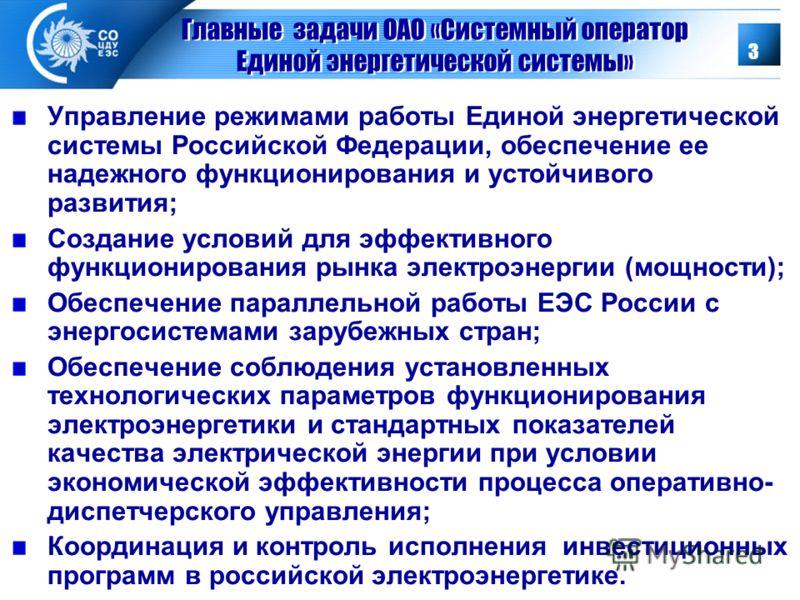 3 Управление режимами работы Единой энергетической системы Российской Федерации, обеспечение ее надежного функционирования и устойчивого развития; Создание условий для эффективного функционирования рынка электроэнергии (мощности); Обеспечение паралле