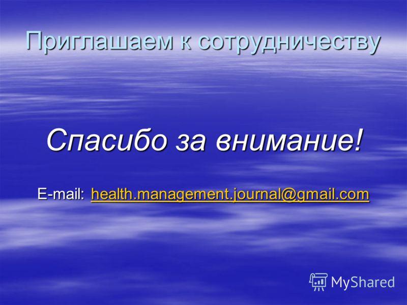 Приглашаем к сотрудничеству Спасибо за внимание! E-mail: health.management.journal@gmail.com health.management.journal@gmail.com