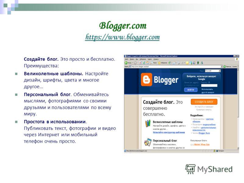 Blogger.com https://www.blogger.com https://www.blogger.com Создайте блог. Это просто и бесплатно. Преимущества: Великолепные шаблоны. Настройте дизайн, шрифты, цвета и многое другое... Персональный блог. Обменивайтесь мыслями, фотографиями со своими