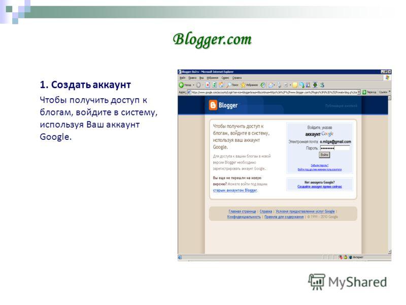 Blogger.com 1. Создать аккаунт Чтобы получить доступ к блогам, войдите в систему, используя Ваш аккаунт Google.