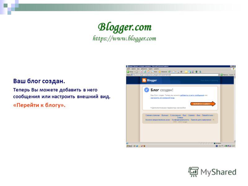 Blogger.com https://www.blogger.com Ваш блог создан. Теперь Вы можете добавить в него сообщения или настроить внешний вид. «Перейти к блогу».