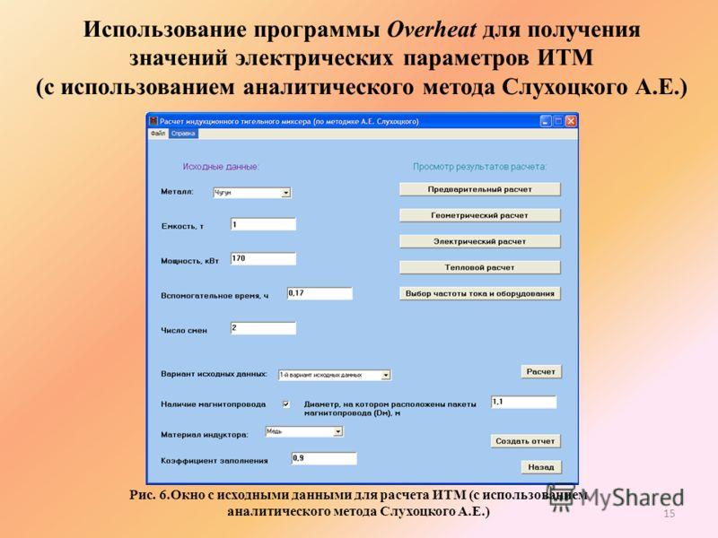 Использование программы Overheat для получения значений электрических параметров ИТМ (с использованием аналитического метода Слухоцкого А.Е.) Рис. 6.Окно с исходными данными для расчета ИТМ (с использованием аналитического метода Слухоцкого А.Е.) 15