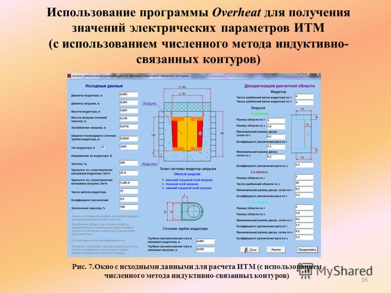 Использование программы Overheat для получения значений электрических параметров ИТМ (с использованием численного метода индуктивно- связанных контуров) Рис. 7.Окно с исходными данными для расчета ИТМ (с использованием численного метода индуктивно-св