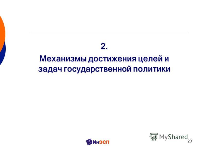 23 2. Механизмы достижения целей и задач государственной политики