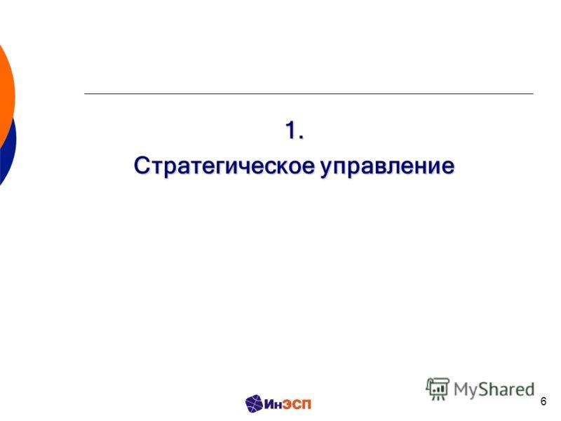 6 1. Стратегическое управление