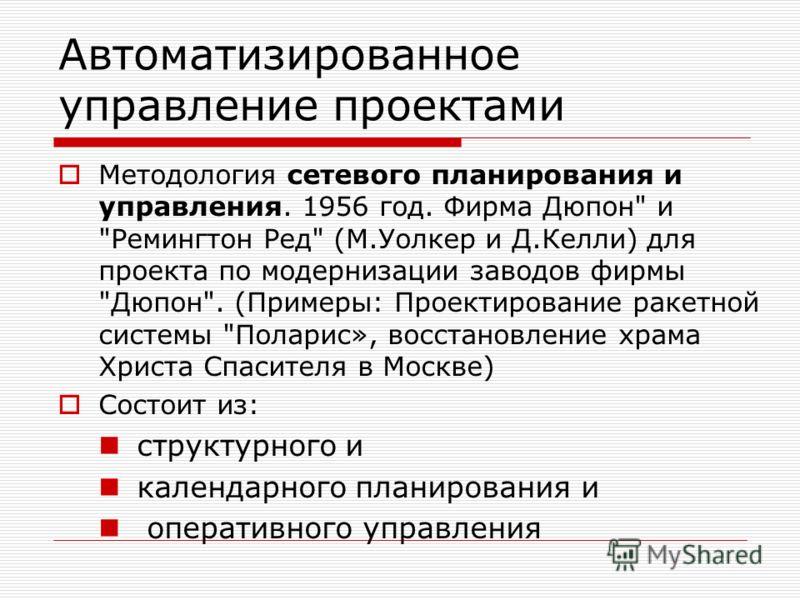Автоматизированное управление проектами Методология сетевого планирования и управления. 1956 год. Фирма Дюпон