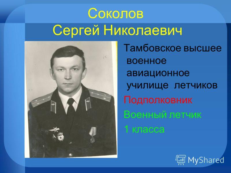 Соколов Сергей Николаевич Тамбовское высшее военное авиационное училище летчиков Подполковник Военный летчик 1 класса