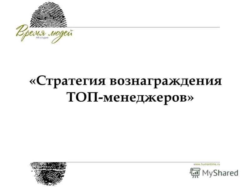 «Стратегия вознаграждения ТОП-менеджеров»