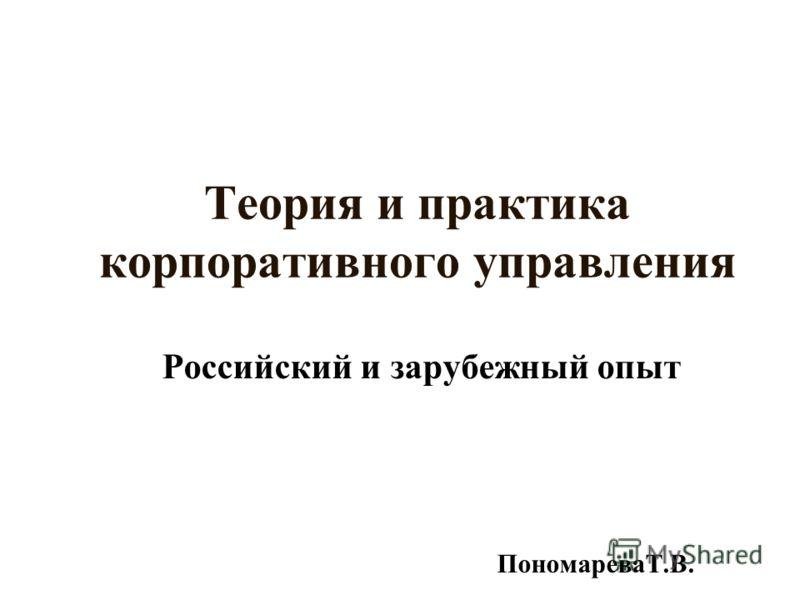 Теория и практика корпоративного управления Российский и зарубежный опыт ПономареваТ.В.