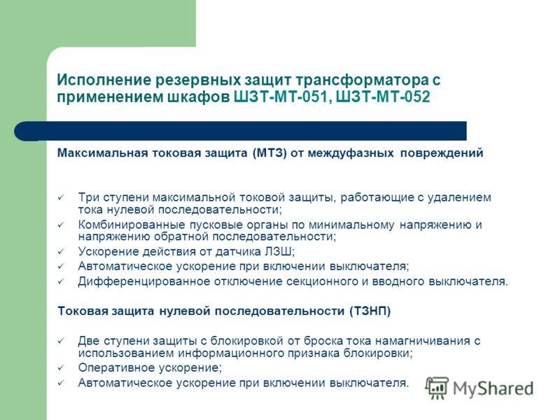 Исполнение резервных защит трансформатора с применением шкафов ШЗТ-МТ-051, ШЗТ-МТ-052 Максимальная токовая защита (МТЗ) от междуфазных повреждений Три ступени максимальной токовой защиты, работающие с удалением тока нулевой последовательности; Комбин