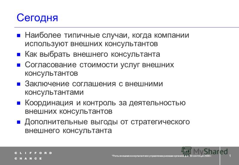Роль внешних консультантов в управлении рисками организации Андрей Донцов 30 сентября 2008 г.
