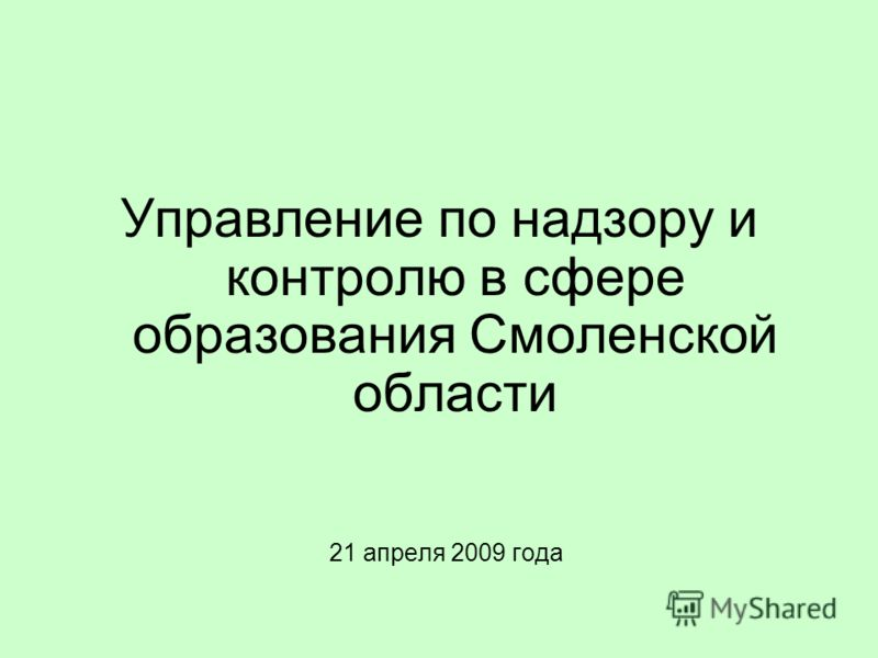 21 апреля 2009 года Управление по надзору и контролю в сфере образования Смоленской области
