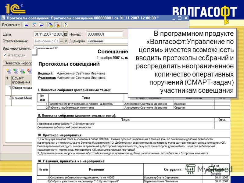В программном продукте «Волгасофт:Управление по целям» имеется возможность вводить протоколы собраний и распределять неограниченное количество оперативных поручений (СМАРТ-задач) участникам совещания