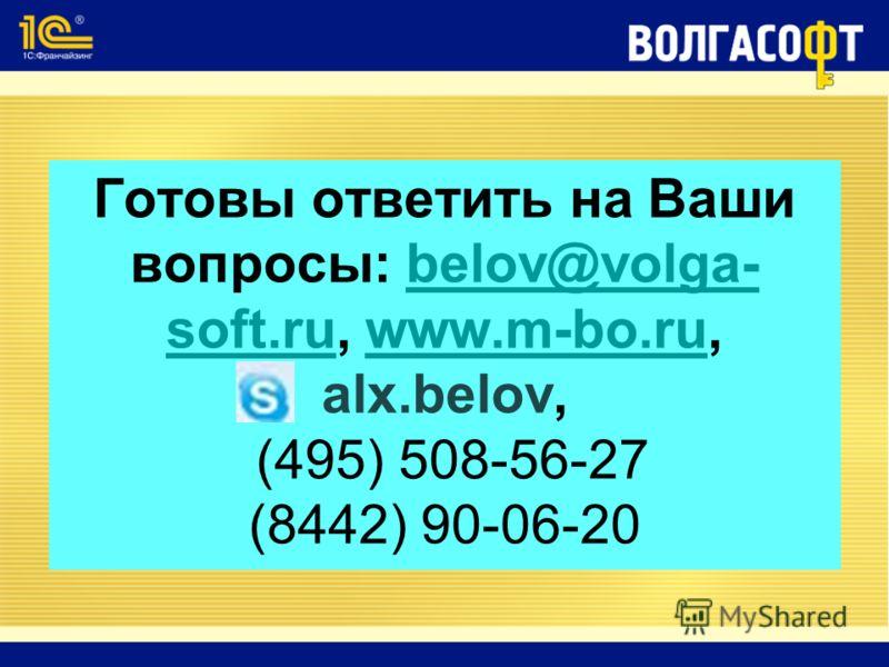 Готовы ответить на Ваши вопросы: belov@volga- soft.ru, www.m-bo.ru, alx.belov, (495) 508-56-27 (8442) 90-06-20belov@volga- soft.ruwww.m-bo.ru