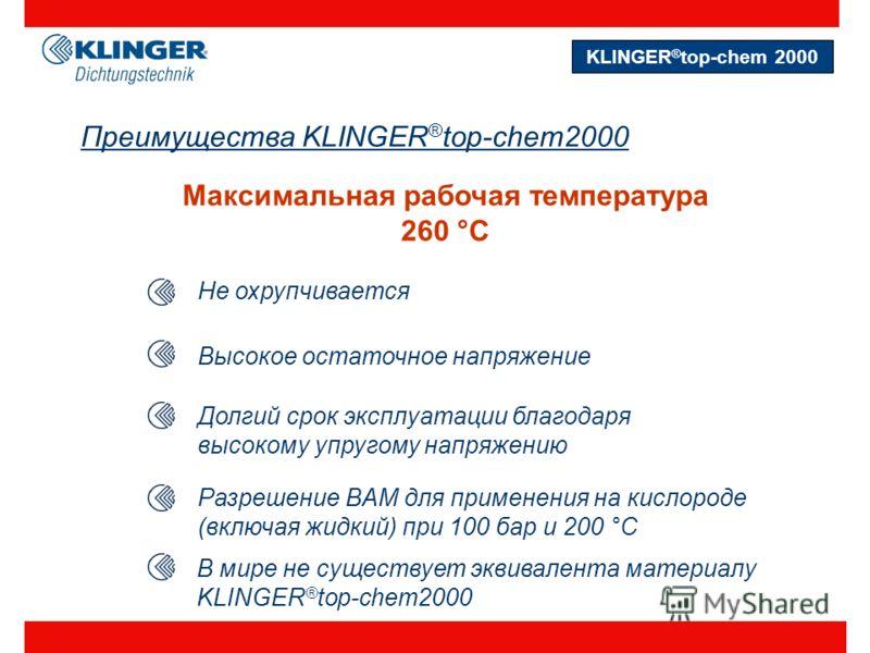 Преимущества KLINGER ® top-chem2000 Максимальная рабочая температура 260 °C Не охрупчивается Высокое остаточное напряжение Долгий срок эксплуатации благодаря высокому упругому напряжению Разрешение BAM для применения на кислороде (включая жидкий) при