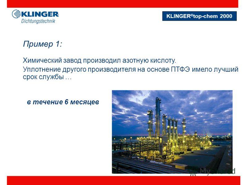 Пример 1: Химический завод производил азотную кислоту. Уплотнение другого производителя на основе ПТФЭ имело лучший срок службы … в течение 6 месяцев KLINGER ® top-chem 2000