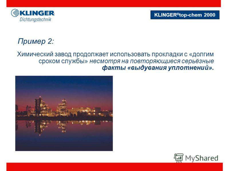 Пример 2: Химический завод продолжает использовать прокладки с «долгим сроком службы» несмотря на повторяющиеся серьёзные факты «выдувания уплотнений». KLINGER ® top-chem 2000