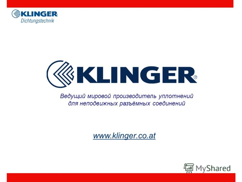 Ведущий мировой производитель уплотнений для неподвижных разъёмных соединений www.klinger.co.at