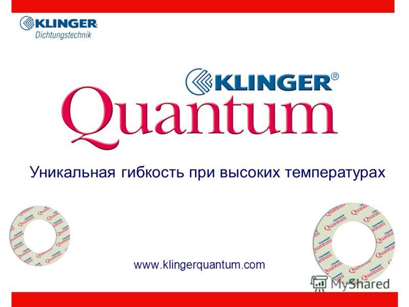 www.klingerquantum.com Уникальная гибкость при высоких температурах