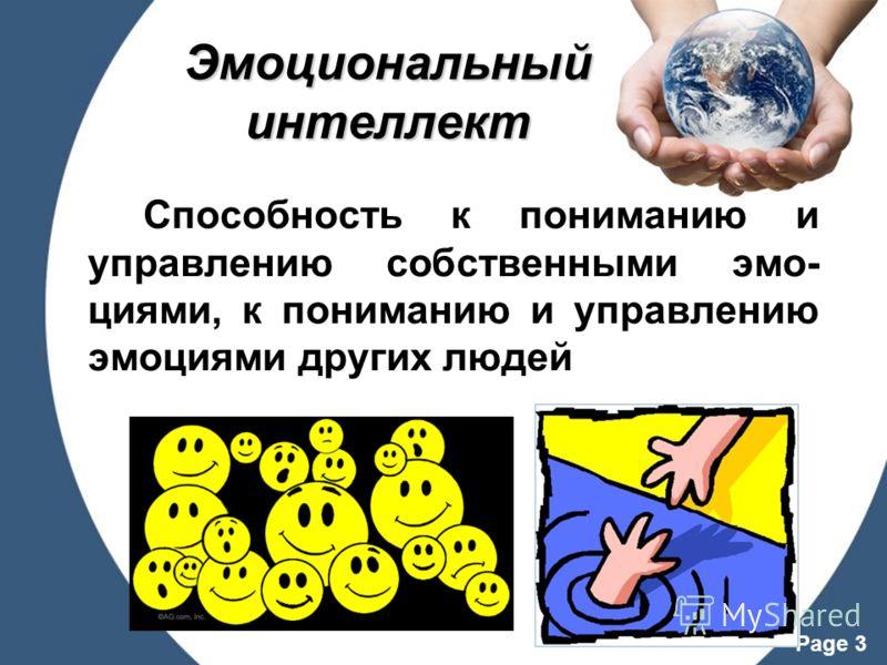 Page 3 Эмоциональный интеллект Способность к пониманию и управлению собственными эмо- циями, к пониманию и управлению эмоциями других людей