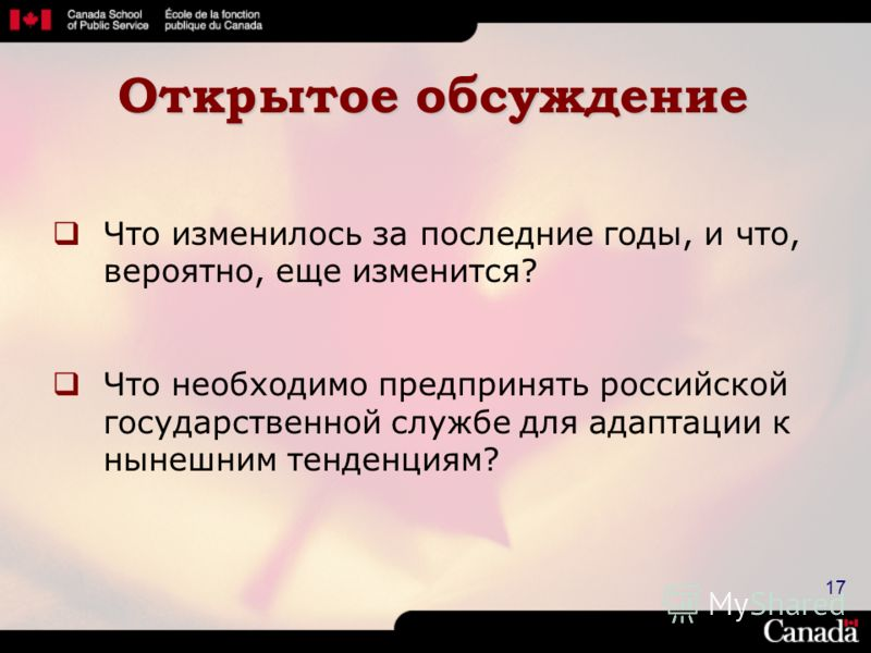 17 Открытое обсуждение Что изменилось за последние годы, и что, вероятно, еще изменится? Что необходимо предпринять российской государственной службе для адаптации к нынешним тенденциям?