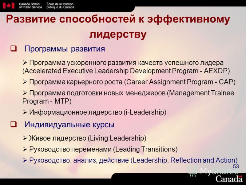 53 Развитие способностей к эффективному лидерству Программы развития Программа ускоренного развития качеств успешного лидера (Accelerated Executive Leadership Development Program - AEXDP) Программа карьерного роста (Career Assignment Program - CAP) П