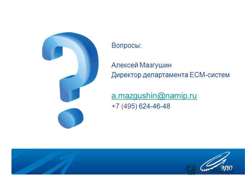 Вопросы: Алексей Мазгушин Директор департамента ECM-систем a.mazgushin@namip.ru +7 (495) 624-46-48