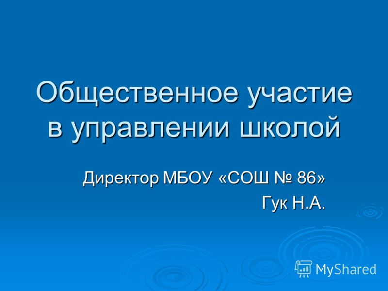 Общественное участие в управлении школой Директор МБОУ «СОШ 86» Гук Н.А.