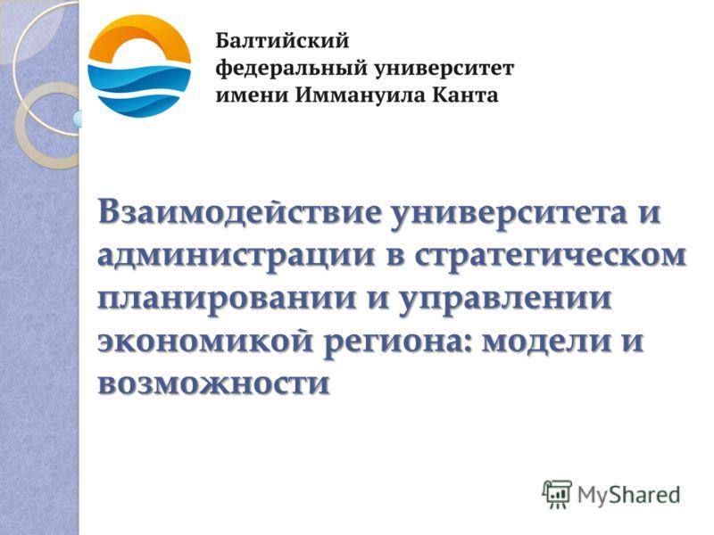 Логотип Взаимодействие университета и администрации в стратегическом планировании и управлении экономикой региона: модели и возможности