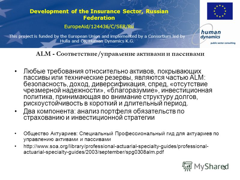Development of the Insurance Sector, Russian Federation EuropeAid/124436/C/SER/Ru This project is funded by the European Union and implemented by a Consortium led by Hulla and Co, Human Dynamics K.G. 3 ALM - Соответствие/управление активами и пассива