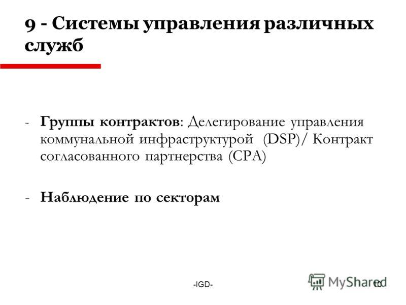 -IGD- 9 - Системы управления различных служб - Группы контрактов: Делегирование управления коммунальной инфраструктурой (DSP)/ Контракт согласованного партнерства (CPA) -Наблюдение по секторам 10