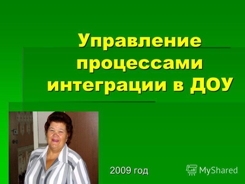 Управление процессами интеграции в ДОУ 2009 год