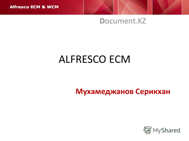 ALFRESCO ECM Document.KZ Мухамеджанов Серикхан