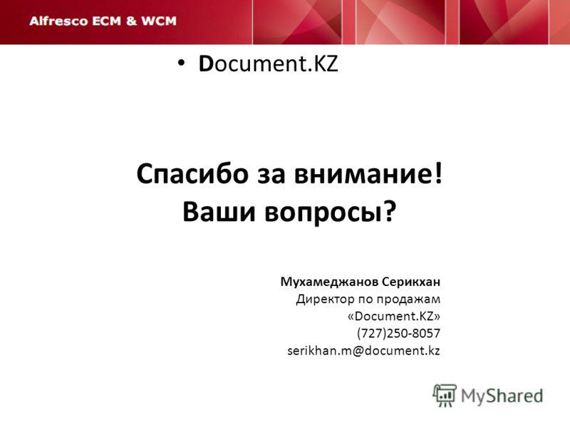 Спасибо за внимание! Ваши вопросы? Мухамеджанов Серикхан Директор по продажам «Document.KZ» (727)250-8057 serikhan.m@document.kz Document.KZ