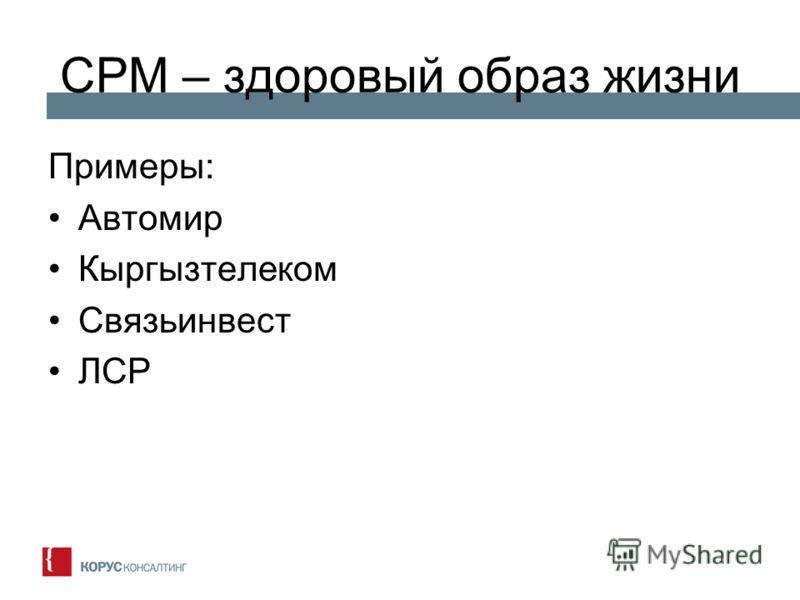 CPM – здоровый образ жизни Примеры: Автомир Кыргызтелеком Связьинвест ЛСР