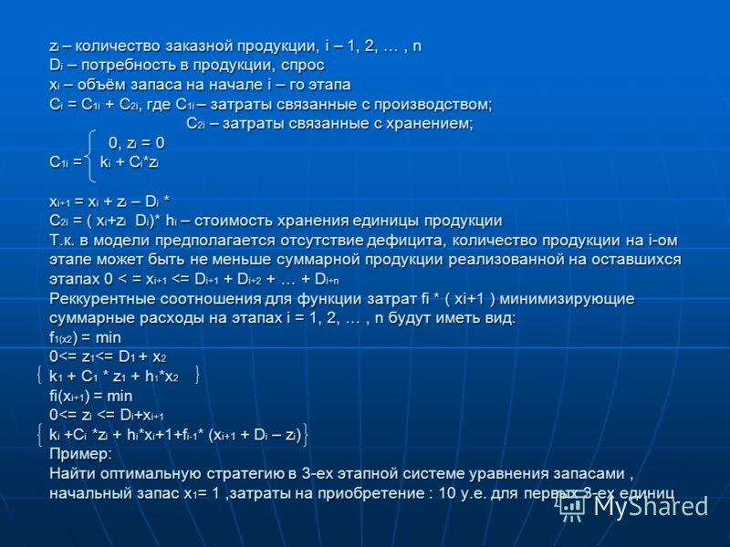z i – количество заказной продукции, i – 1, 2, …, n D i – потребность в продукции, спрос x i – объём запаса на начале i – го этапа С i = C 1i + C 2i, где C 1i – затраты связанные с производством; C 2i – затраты связанные с хранением; 0, z i = 0 C 1i
