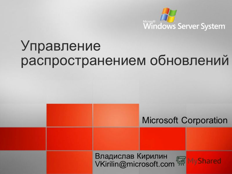 Управление распространением обновлений Microsoft Corporation Владислав Кирилин VKirilin@microsoft.com