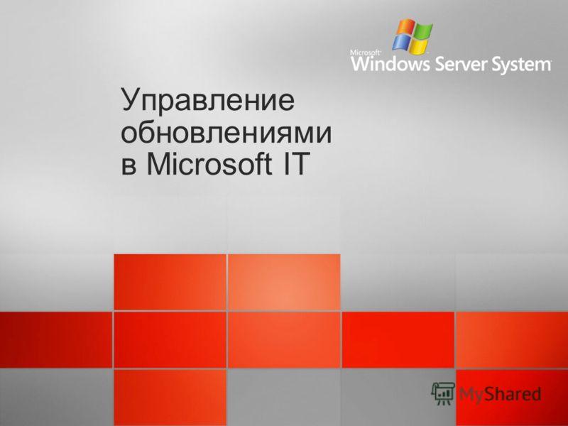 Управление обновлениями в Microsoft IT