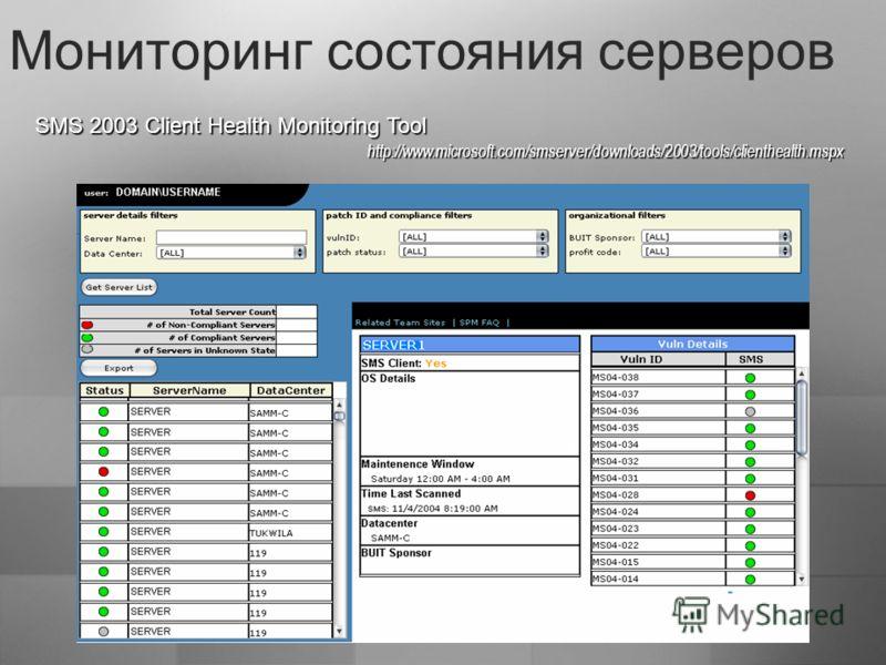 Мониторинг состояния серверов SMS 2003 Client Health Monitoring Tool http://www.microsoft.com/smserver/downloads/2003/tools/clienthealth.mspx http://www.microsoft.com/smserver/downloads/2003/tools/clienthealth.mspx