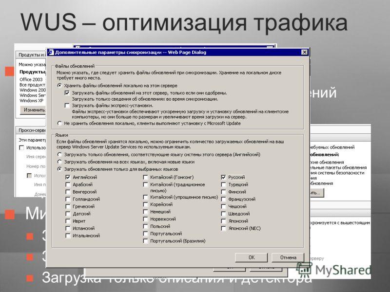 WUS – оптимизация трафика Загрузка обновлений - BITS Используется для всех типов соединений client-server server-server Загрузка в фоновом режиме Минимальный приоритет по загрузке канала Докачка Минимизация загружаемых данных Загрузка только выбранны