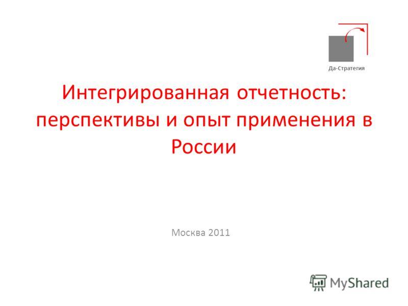 Интегрированная отчетность: перспективы и опыт применения в России Москва 2011 Да-Стратегия