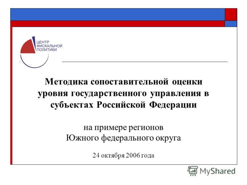 Методика сопоставительной оценки уровня государственного управления в субъектах Российской Федерации на примере регионов Южного федерального округа 24 октября 2006 года