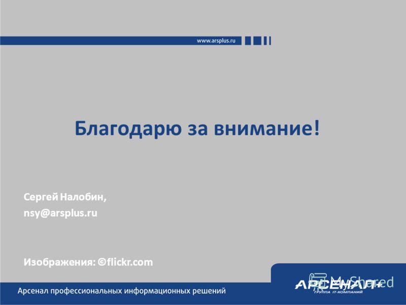 Благодарю за внимание! Сергей Налобин, nsy@arsplus.ru Изображения: ©flickr.com