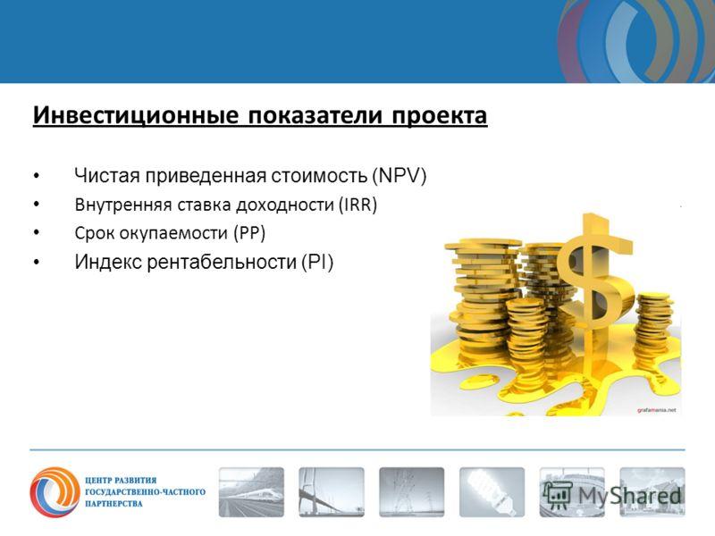 Инвестиционные показатели проекта Чистая приведенная стоимость (NPV) Внутренняя ставка доходности (IRR) Срок окупаемости (PP) Индекс рентабельности (PI)