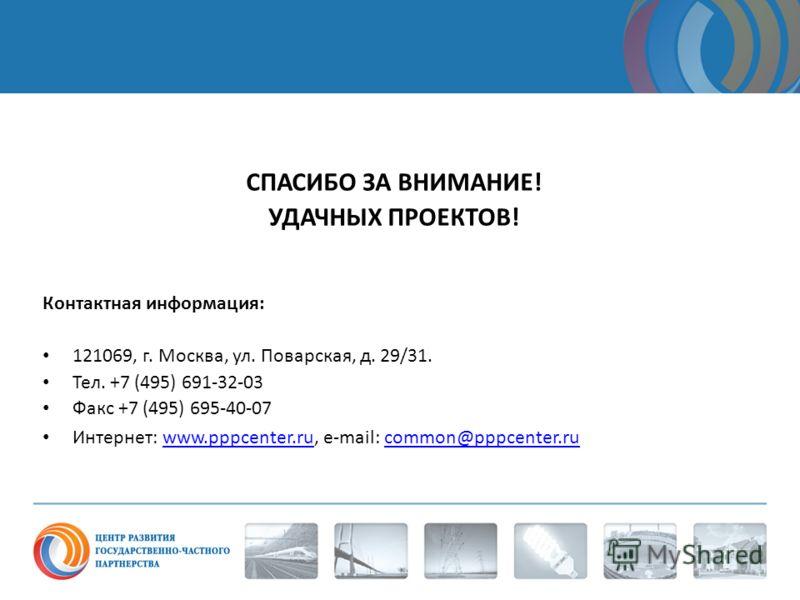СПАСИБО ЗА ВНИМАНИЕ! УДАЧНЫХ ПРОЕКТОВ! Контактная информация: 121069, г. Москва, ул. Поварская, д. 29/31. Тел. +7 (495) 691-32-03 Факс +7 (495) 695-40-07 Интернет: www.pppcenter.ru, e-mail: common@pppcenter.ruwww.pppcenter.rucommon@pppcenter.ru