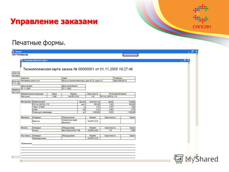 Управление заказами Печатные формы.