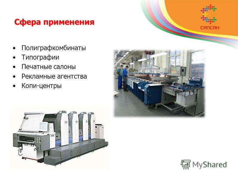 Сфера применения Полиграфкомбинаты Типографии Печатные салоны Рекламные агентства Копи-центры